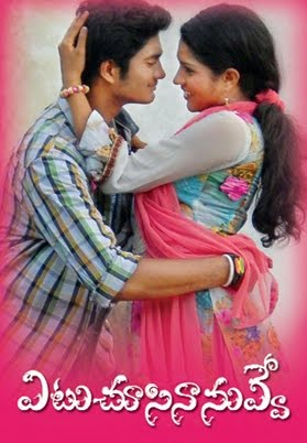 Etu Chusina Nuvve telugu Movie