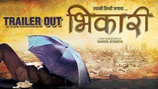Bhikari Trailer Out | Swwapnil Joshi | Upcoming Marathi Movie 2017