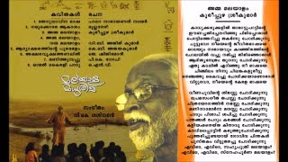 Amma Malayalam, poem by Kureepuzha Sreekumar, music given and sung by V.K.S. and Bhairavi
