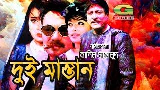 Dui Mastan | Full Movie | Amit Hasan | Poly | Misa Sawdagar