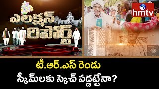 Election Commission Discussion on TRS Welfare Schemes - Election Report - hmtv - netivaarthalu.com