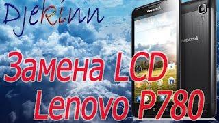 Lenovo P780 замена дисплея в домашних условиях. Разборка, ремонт, замена экрана сенсора, что в нутри