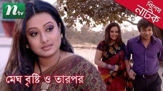 Bangla Natok - ( Megh Bristee o tarpor)  Purnima | Apurba | Dinar | Full Natok