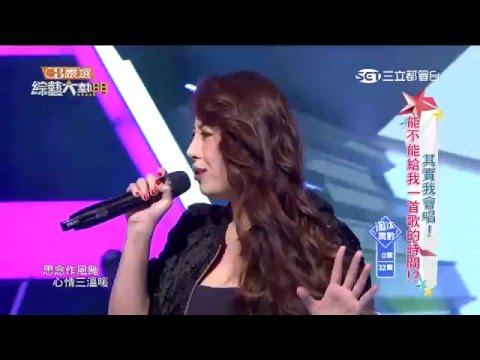 【劉虹翎-好膽你就來】綜藝大熱門