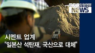 """R]시멘트 """"일본산 석탄재, 국산으로 대체"""""""