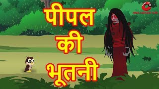 पीपल की भूतनी | Hindi Cartoon Video Story for Kids | Moral Stories for Children | Maha Cartoon TV XD