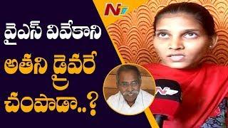వైఎస్ వివేకాని అతని డ్రైవరే చంపాడా..? | YS Vivekananda Reddy Driver's Family Face To Face || NTV