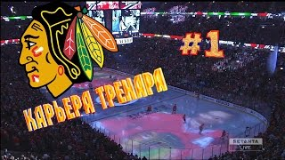 Карьера NHL 16 Chicago Blackhawks [#1] [PS4]
