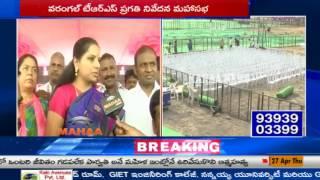 ఎన్నికల కోసం కాదు|TRS MP Kavitha About TRS Pragati Nivedana Sabha|Warangal|Mahaa News