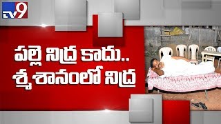 A wake-up call for officials as Palakollu MLA Nimmala Rama Naidu sleeps at burial ground