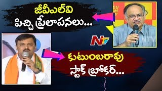 Clash Between AP TDP and BJP Leaders | GVL Narasimha Rao Vs Kutumba Rao | NTV