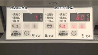 パロマビルトインコンロ「crea」取扱説明動画 湯沸しのタイミング変更