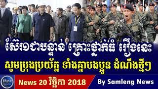 ស៊ែរជាបន្ទាន់ គ្រោះថ្នាក់ធំណាស់រឿងមួយនេះ,Cambodia Hot News, Khmer News Today