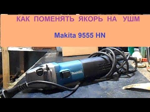 Ремонт болгарки макита 9069 поменять якорь