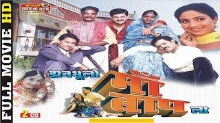 Jhan Bhulao Maa Baap La - झन भूलो माँ बाप ला   CG Film - Full Movie