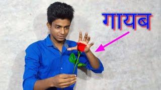 गुलाव गायब कारने वाला जादु Vanishing Rose Magic Tricks In Hindi