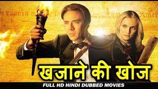 KHAZANE KI KHOJ        HD Hollywood Movie In Hindi