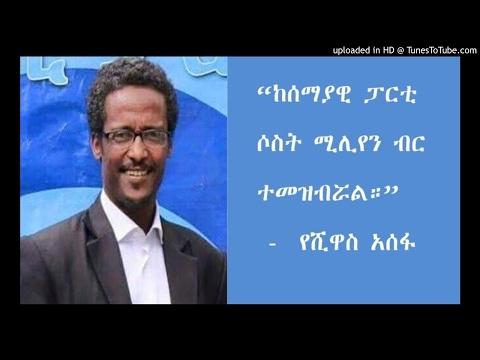 Interview With Yeshiwas Assefa - SBS Amharic