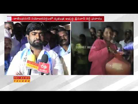 Rajendra Nagar Independent Candidate Thokala Srinivas Reddy Election Campaign || Raj News