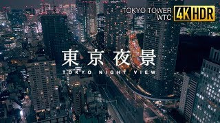 Tokyo Tower, WTC, 4K 60fps HDR HLG UHD (Shoot on RX100 VI) - ????????????????