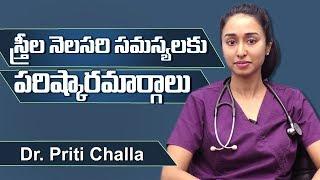 స్త్రీల నెలసరి సమస్యలకు పరిస్కారమార్గాలు  |Dr Priti Challa Gynaecology Specialist |Doctors Tv Telugu