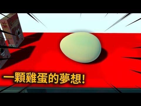 雞蛋模擬器:我是一顆雞蛋,我的夢想是變成美味的荷包蛋! | I Am Egg 【紙魚】