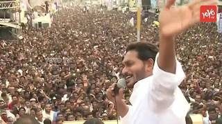 YS Jagan Speech | YSRCP Public Meeting at Amudhalavalasa | Srikakulam