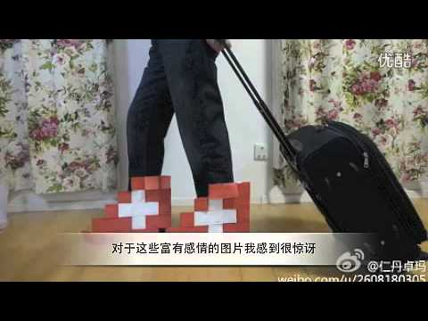 Switzerland Tourism & SWISS - Sticky Pad Campaign in Beijing, February 2012