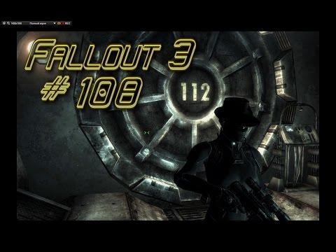 Fallout 3 s 108 Убежище 112