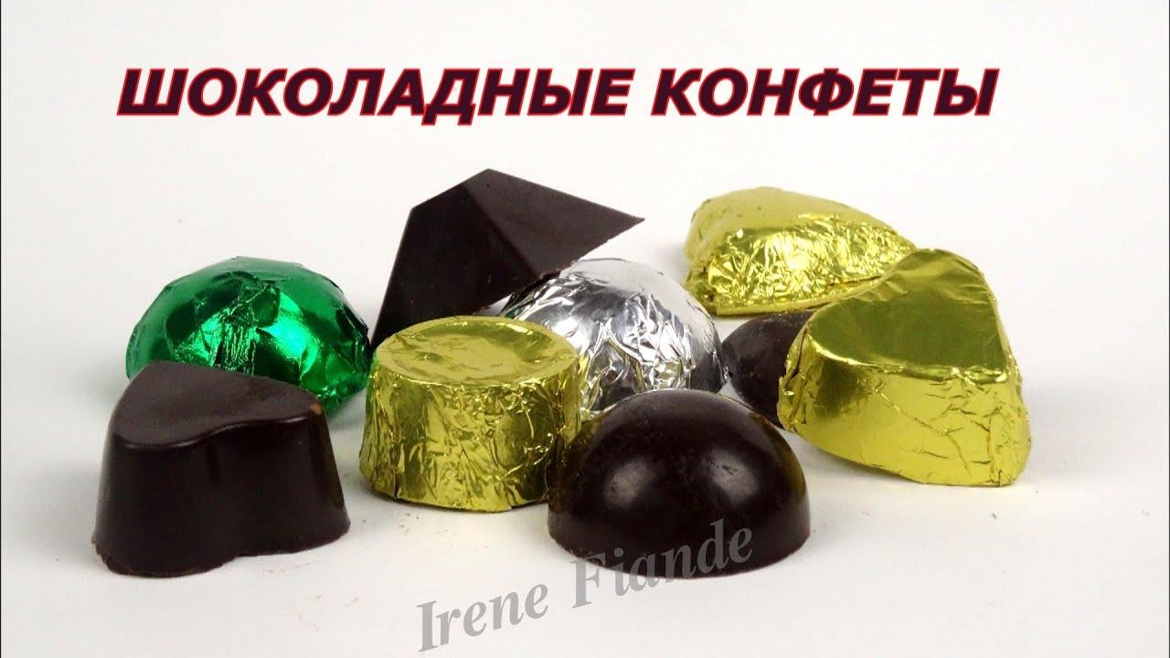 Рецепт конфет в формах своими руками