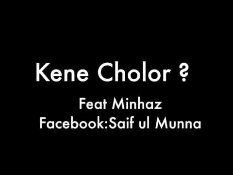 kene cholor ? chittagonian Rap Song
