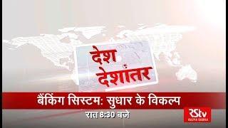 Promo - Desh Deshantar: बैकिंग सिस्टम : कमजोरी औऱ विकल्प   Banking System: Reform Options   8.30 pm