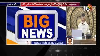 జగన్ మా నేతలను బెదిరిస్తున్నారు   CM Chandrababu Naidu Sensational Comments on Ys Jagan  News