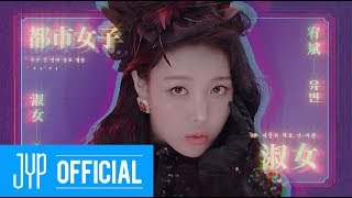 "Download Lagu Yubin ""숙녀 (淑女)"" M/V Gratis STAFABAND"