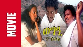 ERI Beats - New 2018 Eritrean Series Movie | Wegie - ወግዒ | - Part 8 - Daniel Abraha
