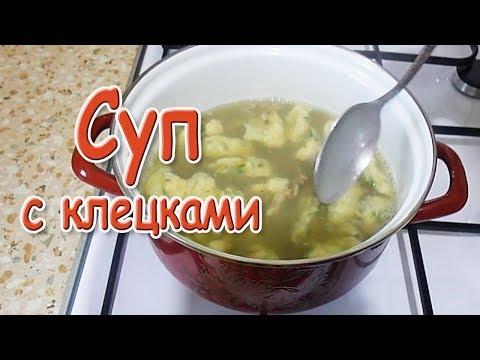 Вкусный суп с клецками простой рецепт Как приготовить