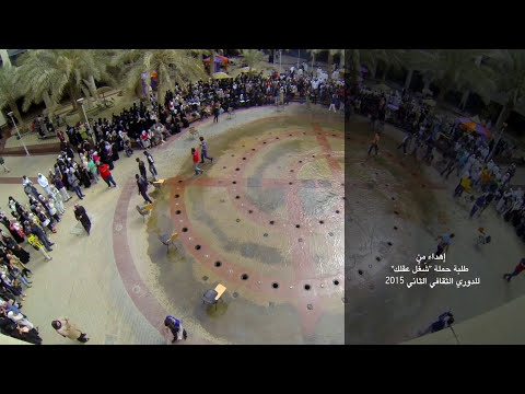 فلاش موب جامعة الكويت - شغل عقلك Kuwait University Flash Mob