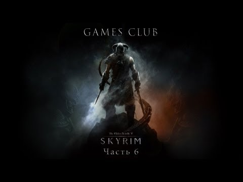 Прохождение игры The Elder Scrolls 5 Skyrim часть 6