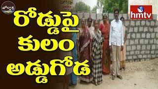 Caste Conflicts Between Phirangipuram Villagers   Jordar News   hmtv