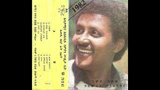 Neway Debebe - Tedeladlesh Tegnie ተደላድለሽ ተኚ (Amharic)