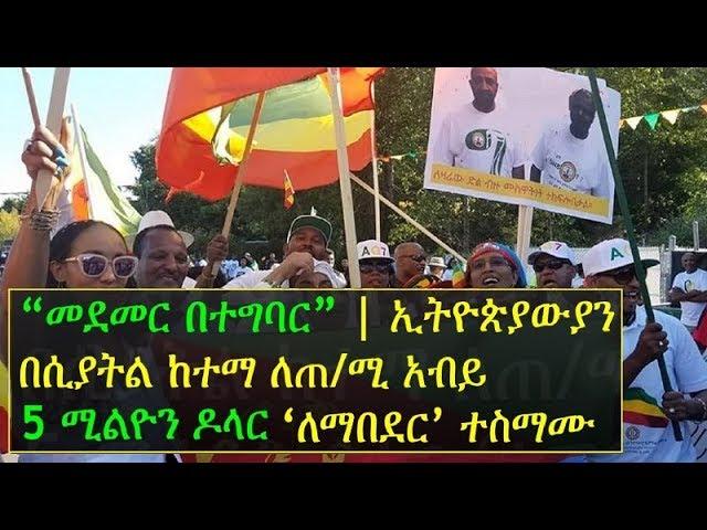 Ethiopians in Seattle pledge to contribute a 5 million USD fund in addition to Diaspora Trust Fund