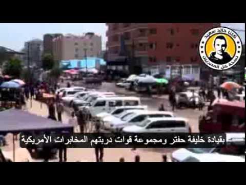 Khalifa Haftar, un agent de la CIA et du Mossadخليفة حفتر ضابط