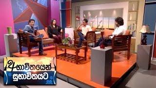 Awabhawithayen Subhavithayata (2019-01-12)
