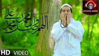 Sayed Hamid Zia - Naat Sharif OFFICIAL VIDEO