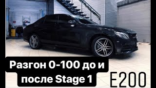 Разгон Mercedes E200 w213 до и после Stage 1
