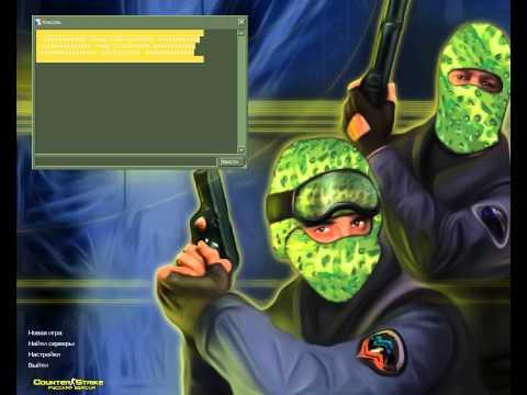 Как взломать админку, кредиты, аммо! SPRAY CONTROL! - Counter-Strike: Glo