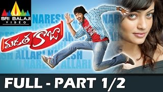 Madatha Kaja - Madatha Kaaja Telugu Full Movie | Part 1/2 | Allari Naresh, Sneha Ullal