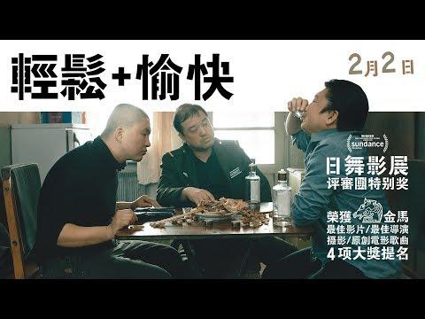 金馬 4項提名《輕鬆+愉快》台灣官方預告:2月2日