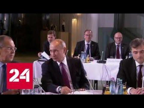 Путин подвел итоги встречи в Берлине