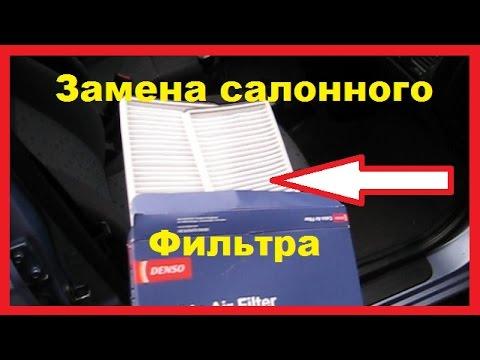 Замена салонного фильтра Hyundai Getz (Хендай Гетц)